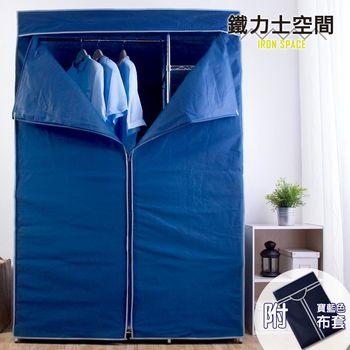 A+生活館【鐵力士空間】組合式 六層 雙桿 電鍍 衣櫥組 45X120X180cm (附寶藍色布套) 波浪架 衣櫥架 收納架