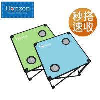 【Horizon 天際線】戶外輕便折疊野餐桌 ( 2色任選 )