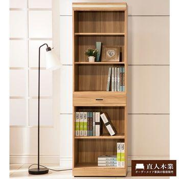 【日本直人木業】LIKE一個1抽60CM書櫃