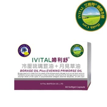 IVITAL艾維特®|IVITAL婦利舒®冷壓琉璃苣油+月見草油軟膠囊(60粒)