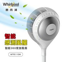 Whirlpool惠而浦風扇智能360度旋風扇 WTFE110W