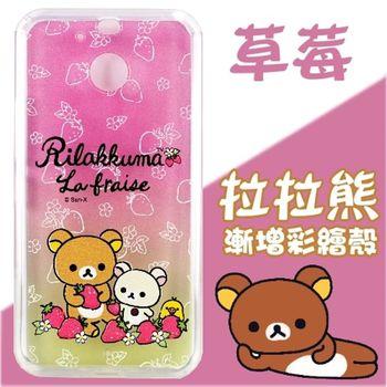 Rilakkuma 拉拉熊 HTC 10 EVO (5.5 吋) 彩繪漸層保護軟套(草莓)