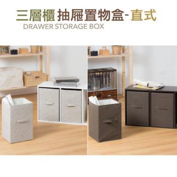 【將將好收納】直式抽屜置物盒 三層抽屜置物盒 米白/咖啡 兩色可選 層櫃通用型