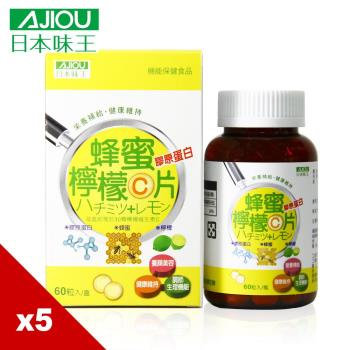 日本味王 膠原蜂蜜檸檬C 口含片(60粒/瓶) x5盒