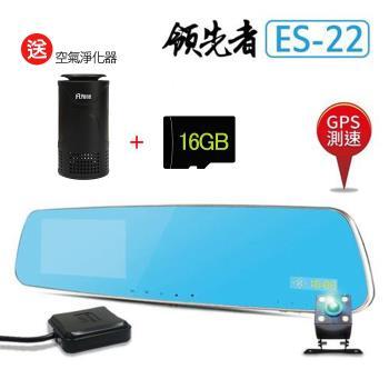 領先者 ES-22 GPS測速 倒車顯影 防眩光 前後雙鏡 後視鏡型行車記錄器(加碼送16G+RM-H11抬頭顯示器)