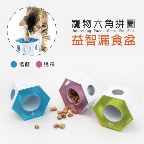 寵物六角拼圖益智漏食盆