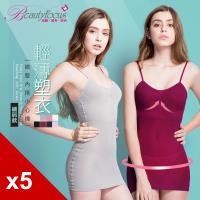 BeautyFocus 5件組彈力輕透感塑身衣細肩款 2442