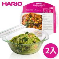 日本 HARIO 微波烤箱 耐熱玻璃1.5L 附蓋烤鍋2入組 OCR-1.5-EX*2