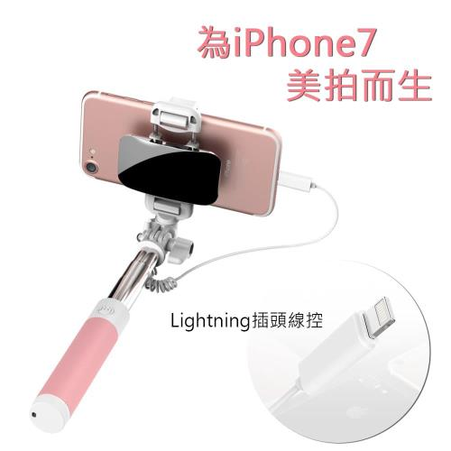 Lightning線控折疊自拍桿 iphone7自拍神器-含運