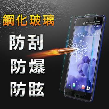 【YANG YI】揚邑 HTC U Ultra 防爆防刮防眩弧邊 9H鋼化玻璃保護貼膜