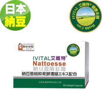 IVITAL艾維特®|日本春の小川納豆紅麴軟膠囊(60粒)「魚油隨貨送」