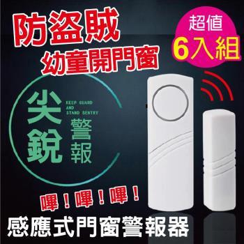 【FUJI-GRACE】防盜防賊/感應式門窗警報器(超值六入)