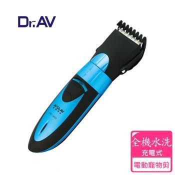 【Dr.AV】電動水洗寵物剪(HTC-3033)