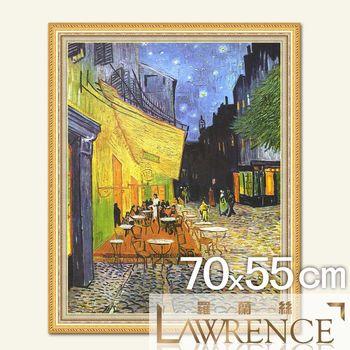 【羅蘭絲相框】夜晚露天咖啡座 梵谷世界經典名作複製畫70x55cm 仿古畫 油畫布 紐西蘭原木畫框