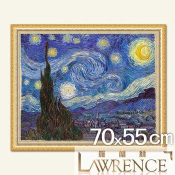 【羅蘭絲相框】星夜 梵谷世界經典名作複製畫70x55cm 仿古畫 油畫布 紐西蘭原木畫框