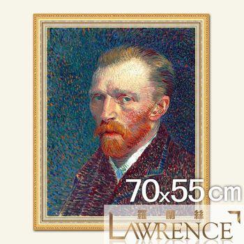 【羅蘭絲相框】梵谷自畫像 梵谷世界經典名作複製畫70x55cm 仿古畫 油畫布 紐西蘭原木畫框