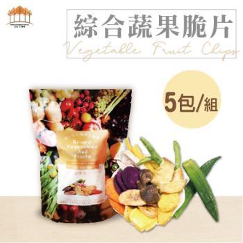 [五桔國際] 綜合蔬果脆片 180g/袋 X5包入