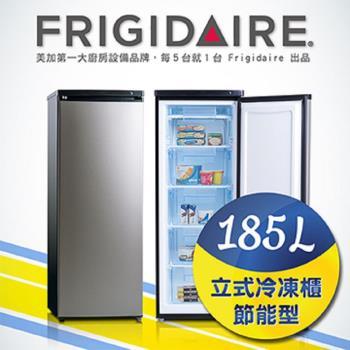 美國富及第Frigidaire 直立式冷凍櫃 FRT-1855MZ (黑銀)