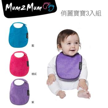 【Mum 2 Mum】機能型神奇口水巾圍兜-初生款3入組(俏麗寶寶)