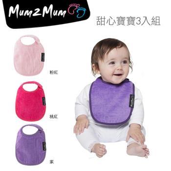 【Mum 2 Mum】機能型神奇口水巾圍兜-初生款3入組(甜心寶寶)