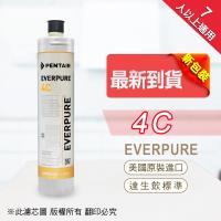 EVERPURE  美國原廠 4C濾心(平行輸入)