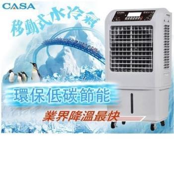 CASA負離子30公升移動式水冷氣CA-309B