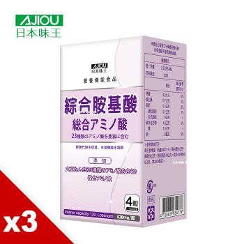 日本味王 大豆萃取綜合胺基酸錠(120粒/盒)X3盒