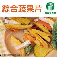【霧峰農會】峰田小町 綜合蔬果片(200g / 罐) x2罐組