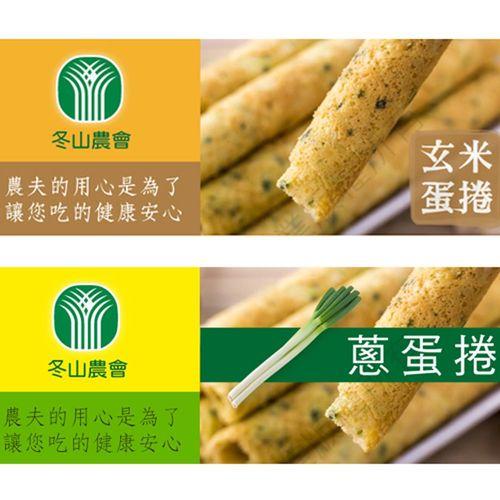 【冬山農會】手工(玄米蛋捲x2)+(蔥蛋捲x2) 純手工 (280g/罐 )x4罐組