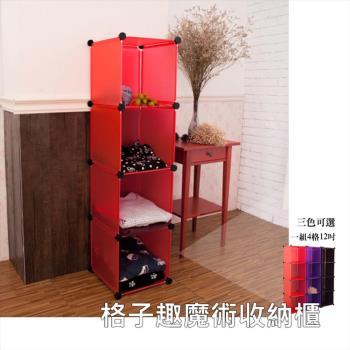 【dayneeds】格子趣魔術收納櫃 亮紅色(4格12吋)/置物櫃/組合櫃/書櫃/鞋櫃/展示櫃