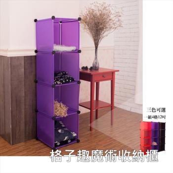 【dayneeds】格子趣魔術收納櫃 亮紫色(4格12吋)/置物櫃/組合櫃/書櫃/鞋櫃/展示櫃