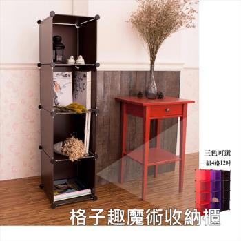 【dayneeds】格子趣魔術收納櫃 咖啡色(4格12吋)/置物櫃/組合櫃/書櫃/鞋櫃/展示櫃