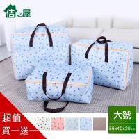 【佶之屋】420D輕量防潑水牛津布衣物、棉被收納袋-大號(二入組)