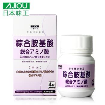 日本味王 23種綜合胺基酸錠(120粒/盒)