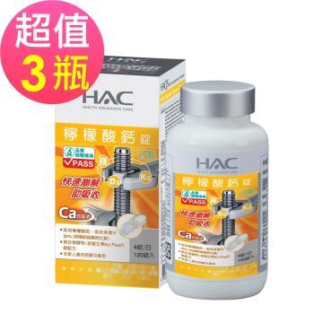 【永信HAC】檸檬酸鈣錠(120錠/瓶;3瓶組) 加贈永信AGENIL艾潔妮保濕精華液