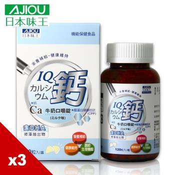 【日本味王】IQ鈣牛奶口嚼錠 (120粒/瓶) x3瓶