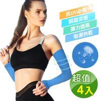 FUJI GRACE 抗UV無縫氣網冰涼防曬袖套-台灣製造(超值4入)