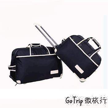【悅.生活】GoTrip微旅行--20吋 平價精品輕量拉桿式旅行袋 (20吋 拉桿包 拉桿箱 登機箱 箱包)
