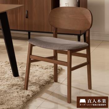 【日本直人木業】Industry北歐美學餐椅