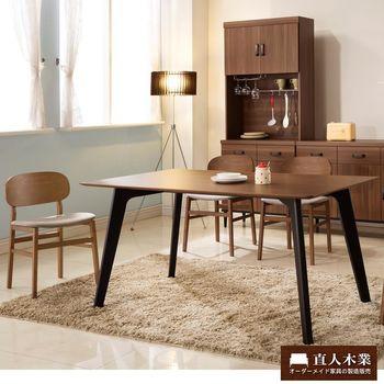【日本直人木業】Industry工業風全實木餐桌椅