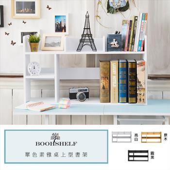 【dayneeds】亮白色素雅桌上型書架/置物架/收納架/書架/展示架/置物櫃/收納櫃/書櫃/展示櫃
