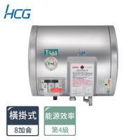 HCG和成橫掛式貯備型儲熱式電能熱水器 EH8BAW4