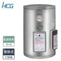 HCG和成落地式貯備型儲熱式電能熱水器EH20BA4