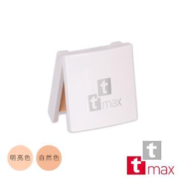 ttmax 完美淨膚遮瑕膏(明亮色.自然色)