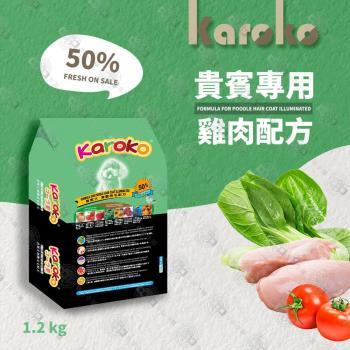 【送贈品】KAROKO 渴樂果貴賓成犬/貴賓狗增艷亮毛配方飼料1.2kg