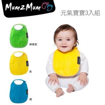 【Mum 2 Mum】機能型神奇口水巾圍兜-初生款3入組(元氣寶寶)