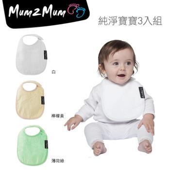 【Mum 2 Mum】機能型神奇口水巾圍兜-初生款3入組(純淨寶寶)