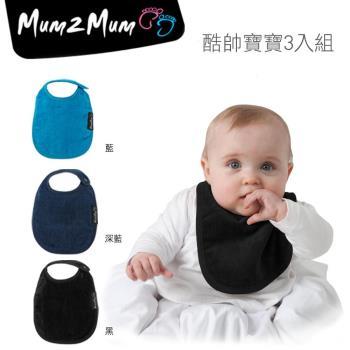 【Mum 2 Mum】機能型神奇口水巾圍兜-初生款3入組(酷帥寶寶)