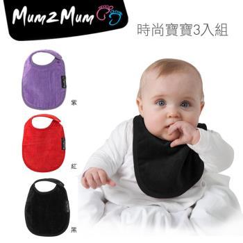 【Mum 2 Mum】機能型神奇口水巾圍兜-初生款3入組(時尚寶寶)