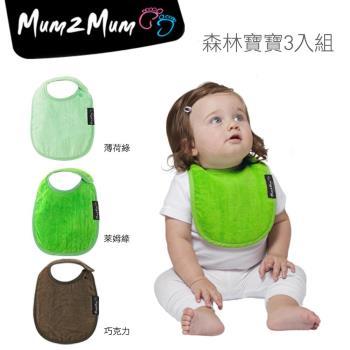 【Mum 2 Mum】機能型神奇口水巾圍兜-初生款3入組(森林寶寶)